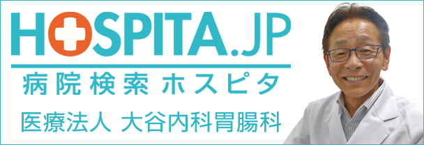 病院検索ホスピタ 医療法人 大谷内科胃腸科